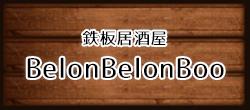 鉄板居酒屋BelonBelonBoo